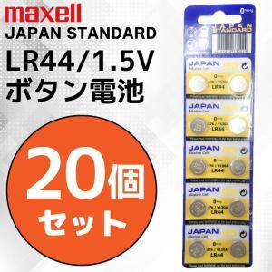 LR44 ボタン電池 20個セット 長持ち 電池 ボタン L...