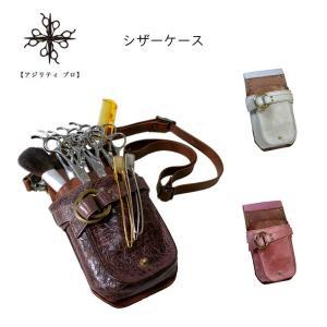 AGILITY Pro アジリティ プロ LOHAS 2 ベルカンプ シザーケース 日本製 7丁対応 ベルト付き 美容師 理容師 シザーバッグ シワ 牛革 kurashikan