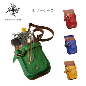 AGILITY Pro アジリティ プロ LOHAS 2 ワーグナー シザーケース 日本製 7丁対応 ベルト付き 美容師 理容師 シザーバッグ 牛革|kurashikan