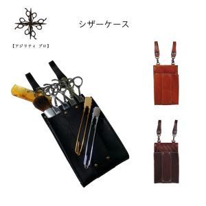 AGILITY Pro アジリティ プロ AT-CASE1 ロハス シザーケース 日本製 4丁対応 美容師 理容師 シザーバッグ シンプル 牛革|kurashikan