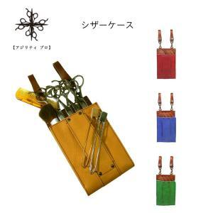AGILITY Pro アジリティ プロ AT-CASE1 ワーグナー シザーケース 日本製 4丁対応 美容師 理容師 シザーバッグ シンプル 牛革|kurashikan