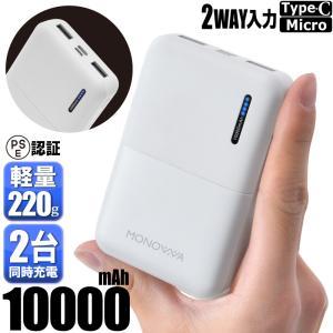 モバイルバッテリー 大容量 10000mAh 1万 usb 2口 急速充電 2台同時 充電 携帯充電...