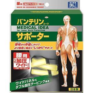 バンテリンサポーター 腰用 しっかり加圧 ワイドタイプ 3L 110cm?130cm 日本製 ブラック 腰痛ベルト 骨盤矯正ベルト  腰の保護 腰痛予防 メンズ|kurashikan