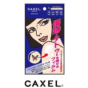 CAXEL カクセル カバーフィルム タトゥー 入れ墨 隠しフィルム 耐水 極薄 フィルム 傷 キズ 火傷 やけど しみ 打ち身 リストカット ナチュラル オーク|kurashikan