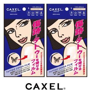 2個セット CAXEL カクセル カバーフィルム タトゥー 入れ墨 隠しフィルム 耐水 極薄 フィルム 傷 キズ 火傷 やけど しみ 打ち身 リストカット ナチュラル オーク|kurashikan