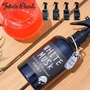 John's Blend ルームミスト 3本セット 280ml×3 部屋 フレグランス 芳香剤 消臭 おしゃれ ロマンチック ROOM MIST ホワイトムスク ジャスミン アップル ワイン kurashikan