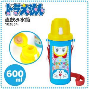 ドラえもん 直飲み水筒 600ml 日本製 SC-600B 水筒 お弁当グッズ キャラクター グッズ kurashikan