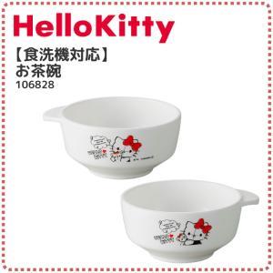 ハローキティ 茶碗 持ち手付き 子供用 キャラクター プラスチック製 日本製  CB-31 kurashikan