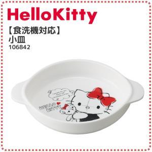 ハローキティ 小皿 深型 持ち手付き 子供用 キャラクター プラスチック製 日本製 ベビー食器 キティちゃん グッズ kurashikan