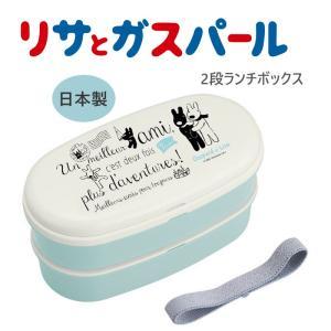 リサとガスパール 2段ランチボックス 仕切付 日本製 お弁当箱 お弁当グッズ 食洗機対応 ランチベルト付 はし付 キャラクター グッズ kurashikan