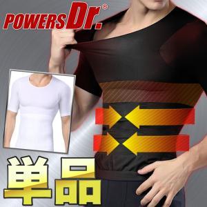 パワーズドクター 加圧Tシャツ メンズ 半袖 加圧インナー 補正下着 ボディシェイパー 引き締め Uネック 腹筋 ウエスト 男性 無地 黒 白 【ネコポス可】|kurashikan