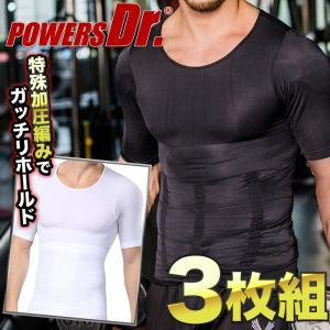 加圧シャツ 加圧インナー 3枚セット 加圧Tシャツ メンズ 半袖 補正下着 引き締め Uネック 腹筋 ウエスト 無地 男性 猫背矯正 姿勢矯正|kurashikan