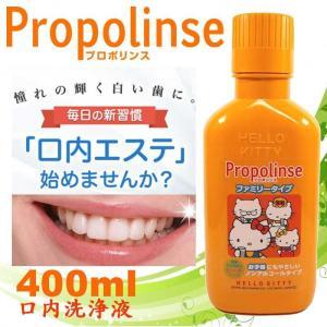 Propolinse プロポリンス ファミリータイプ 400ml 5個セット 洗口液 口内洗浄  マウスウォッシュ  口臭予防 口臭対策 洗浄剤 口臭 kurashikan