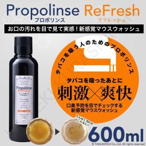 Propolinse Re Fresh プロポリンス リフレッシュ 600ml 洗口液 口内洗浄 プロポリンス マウスウォッシュ 口臭予防 kurashikan