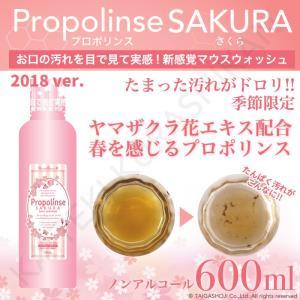 Propolinse プロポリンス マウスウォッシュ サクラ 600ml ノンアルコールタイプ 口内洗浄液