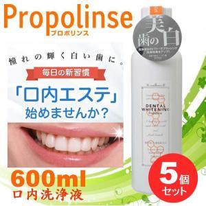 プロポリンス 洗口液 デンタルホワイトニング 600ml×5本 ピエラス プロポリンスマウスウォッシュ 液体歯磨き kurashikan