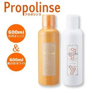 プロポリンス600ml×プロポリンス デンタルホワイトニング 600ml(各種1本セット) Propolinse マウスウォッシュ/洗口液 kurashikan
