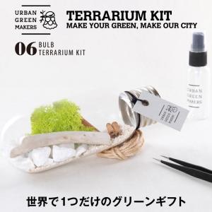 BULB TERRARIUM KIT バルブ テラリウムキット アーバングリーンメーカーズ グラスジャー オリジナル ミニ 観葉植物 手作り 置物 手作りキット 癒しグッズ|kurashikan