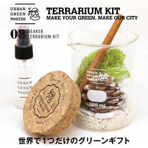 BEAKER TERRARIUM KIT ビーカー テラリウムキット グラスジャー アーバングリーンメーカーズ オリジナル ミニ 観葉植物 手作り ガラス インテリア 雑貨|kurashikan