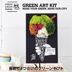 GREEN ART KIT グリーンアートキット ICE CREAM アーバングリーンメーカーズ 観葉植物 テラリウム キット オリジナル 黒板 お洒落 プレゼント ギフト|kurashikan