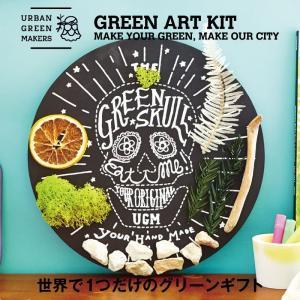 GREEN ART KIT グリーンアートキット GREEN SKULL アーバングリーンメーカーズ 観葉植物 テラリウム キット オリジナル 黒板 お洒落 プレゼント ギフト|kurashikan