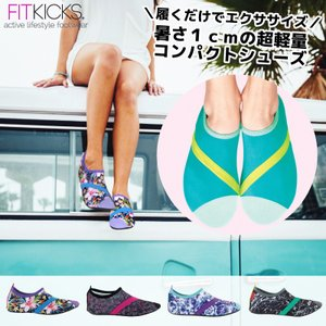 FitKicks フィットキックス シューズ スニーカー 海 スポーツ 軽量 靴 ランニングシューズ 輸入 ブランド おしゃれ かわいい ヨガ ジム ウォーキング kurashikan