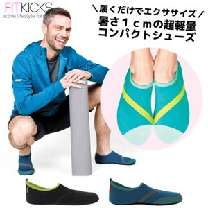 FitKicks フィットキックス メンズ シューズ スニーカー 海 スポーツ 軽量 靴 ランニングシューズ 輸入 ブランド おしゃれ 雨の日 携帯 男性|kurashikan