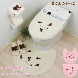 くまのがっこう トイレ2点セット ピンク ホワイト トイレマット 洗浄ふたカバー トイレ用品 お買い得セット 引越し新築祝い ジャッキー プレゼント キャラクター kurashikan