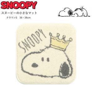 スヌーピー 小さなマット 38×38cm 玄関マット お風呂 洗面所 ベット 洗える 滑り止め かわいい SNOOPY インテリアマット フロアマット キャラクター グッズ|kurashikan