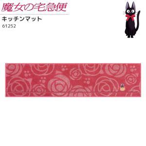 魔女の宅急便 キッチンマット 台所 室内 マット 洗える 45×180cm 刺繍 ジブリ 黒猫 ジジ バラ 花 かわいい プレゼント 新築祝い おすすめ キャラクター グッズ|kurashikan