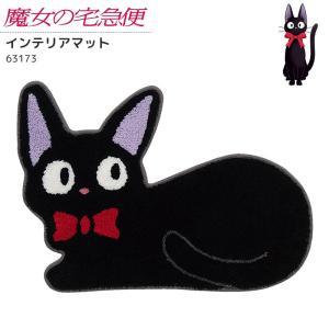 魔女の宅急便 インテリアマット アクセントマット 玄関 お風呂 バス マット 室内 洗える 滑り止め ジブリ 黒猫 ジジ 猫 プレゼント おすすめ キャラクター|kurashikan