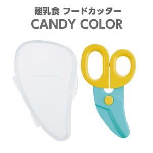 キャンディーカラー 離乳食フードカッター ケース付き 離乳食 調理セット ハサミ ベビー プレゼント 出産お祝い ギフト かわいい|kurashikan