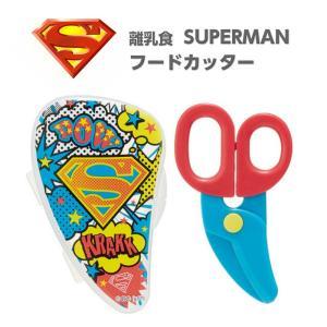 スーパーマン SUPERMAN 離乳食フードカッター ケース付き 離乳食 調理セット ハサミ ベビー プレゼント 出産お祝い ギフト かわいい キャラクター グッズ|kurashikan