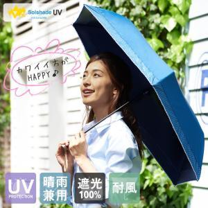 日傘 折りたたみ solshade 晴雨兼用 完全遮光 超軽量 折りたたみ傘 99% UVカット 100% 遮光 遮熱 傘 おしゃれ かわいい 母の日 ギフト プレゼント|kurashikan