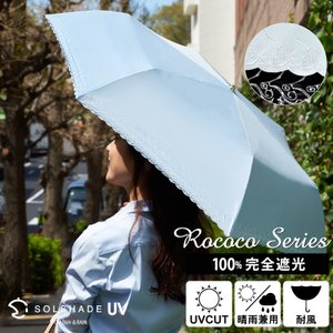 日傘 折りたたみ 完全遮光 solshade 晴雨兼用 超軽量 折りたたみ傘 99.9% UVカット 100% 遮光 遮熱 日傘兼用折りたたみ傘 おしゃれ かわいい ギフト プレゼント|kurashikan