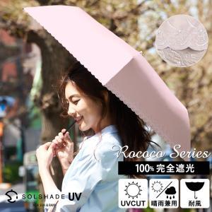 日傘 折りたたみ solshade 晴雨兼用 完全遮光 軽量 折りたたみ傘 99%UVカット 100% 遮光 遮熱 日傘兼用折りたたみ傘 おしゃれ かわいい ギフト プレゼント|kurashikan