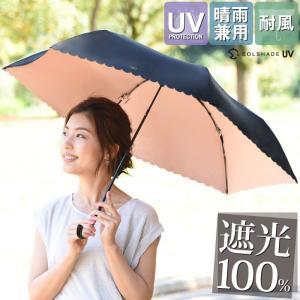 日傘 晴雨兼用 折りたたみ傘 レディース  遮光率100%完全遮光・UVカット率は99.9%以上。 ...