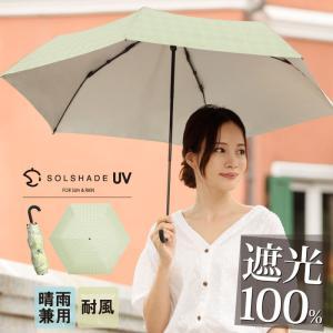 日傘 折りたたみ 完全遮光 solshade 晴雨兼用 軽量 UV 遮光 遮熱 100% 折りたたみ日傘 おしゃれ 母の日 ギフト プレゼント|kurashikan
