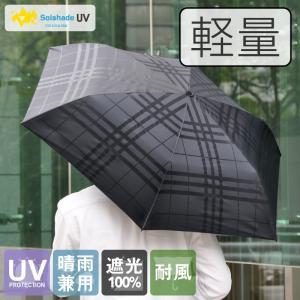 【送料無料】日傘 折りたたみ 晴雨兼用 超軽量 折りたたみ傘 UVカット 100% 遮光 遮熱 完全遮光 傘コンパクト 丈夫 耐風 メンズ 男性 ブラック|kurashikan
