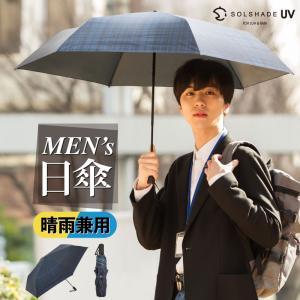 日傘 折りたたみ傘 solshade メンズ 晴雨兼用 完全遮光 超軽量 おしゃれ UVカット 100% 遮光 遮熱 折りたたみ 傘 コンパクト 丈夫 耐風 男性用 ネイビー|kurashikan
