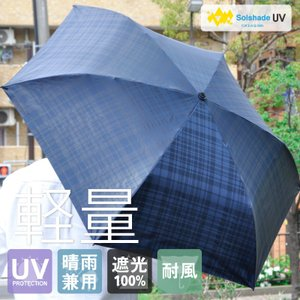 日傘 折りたたみ solshade メンズ 折り畳み 軽量 コンパクト  耐風 UPF50+ UVカット率99.9%以上 100% 遮光 遮熱 完全遮光 かさ 傘 おしゃれ 男性 紳士用|kurashikan