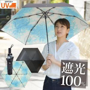 日傘 折りたたみ 完全遮光 晴雨兼用 軽量 UVカット 遮光 遮熱 100% 折りたたみ傘 UPF50+ 折り畳み 傘 おしゃれ かわいい レディース 母の日 ギフト プレゼント|kurashikan