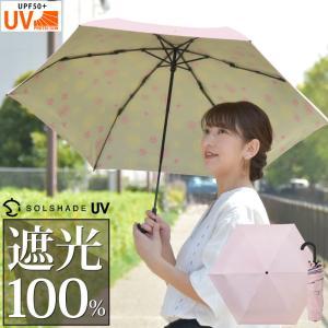 日傘 折りたたみ 完全遮光 晴雨兼用 軽量 折りたたみ傘 遮光 UVカット 100% 99.9% おしゃれ かわいい レディース 母の日 ギフト プレゼント|kurashikan
