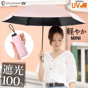 日傘 完全遮光 折りたたみ solshade 晴雨兼用 軽量 UVカット 100%遮光 遮熱 折りたたみ傘 おしゃれ かわいい レディース 母の日 ギフト プレゼント|kurashikan