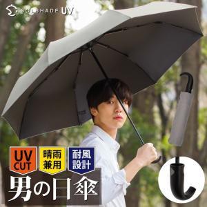 日傘 折りたたみ傘 solshade メンズ 晴雨兼用 完全遮光 撥水 おしゃれ UVカット 100% 遮光 遮熱 折りたたみ 傘 コンパクト 丈夫 耐風 男性用 グレー|kurashikan