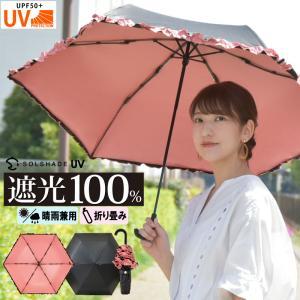 完全遮光 日傘 折りたたみ 軽量 uvカット 100% 遮光 solshade 晴雨兼用 折りたたみ日傘 折り畳み 傘 コンパクト かわいい レディース ギフト プレゼント|kurashikan