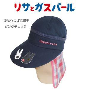 リサとガスパール 3WAYつば広帽子 ピンクチェック 日よけ 紫外線 UV対策 帽子 キャップ 保育士 遠足 キャラクター グッズ|kurashikan