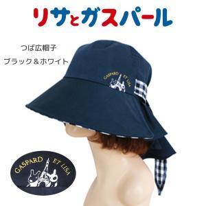 リサとガスパール つば広帽子 ブラック&ホワイト 日よけ 紫外線 UV対策 帽子 ハット 保育士 遠足 キャラクター グッズ|kurashikan