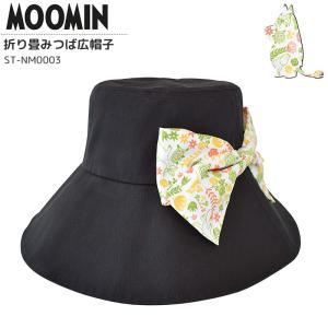 大人気のムーミンシリーズから、コンパクトに折りたためるつば広帽子が登場です。  ・大き目のリボンがポ...