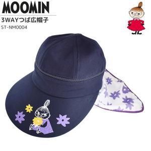 ムーミン つば広帽子 キャップ バイザー 3WAY レディース 日よけ 紫外線 UV対策 帽子 キャップ 保育士 遠足 かわいい おしゃれ キャラクター グッズ|kurashikan
